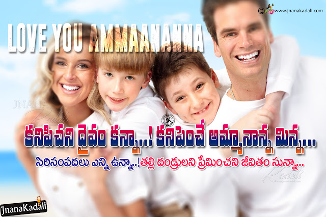telugu quotes, parents quotes in telugu, ammaanaanna kavithalu in telugu, father and mother hd wallpapers free download
