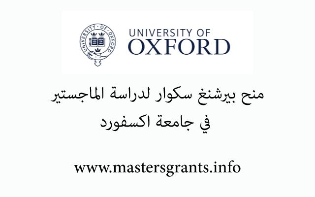 منح بيرشنغ سكوار لدراسة الماجستير في جامعة اكسفورد