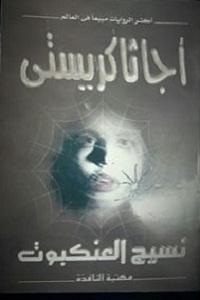 رواية نسيج العنكبوت pdf - أجاثا كريستي
