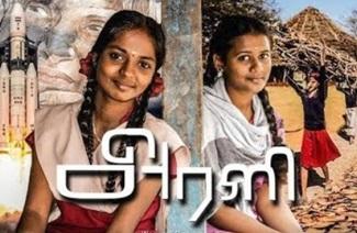 Arali – Award Winning Tamil Short Film