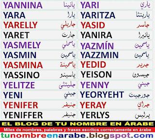 Traducir nombres en arabe: Yari, Yaret, Yeniffer