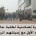 مسيرة تضامنية لطلبة جامعة محمد الأول مع زميلتهم المريضة