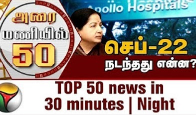 Speed News 28-09-2017 Puthiya Thalaimurai Tv