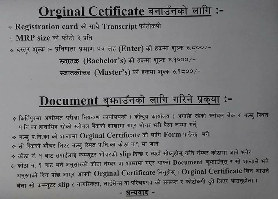Process of Obtaining Tribhuvan University Original Certificate for Intermediate, Bachelors and Masters Level with a list of required documents and fees
