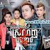 [Album] SASDA Production CD Vol 25 | Khmer Song 2018