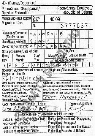 Что такое миграционная карточка