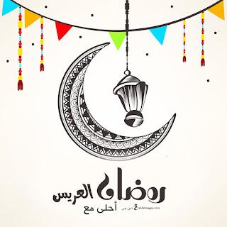 رمضان احلى مع العريس
