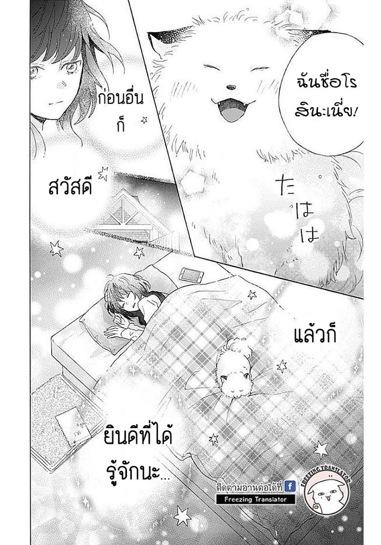 Kimi to Wonderland - หน้า 75