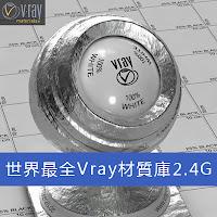 世界最全3dsMax Vray材質庫2.4G下載