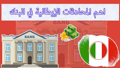 """لنتعرف على اهم المحادثات الإيطالية في البنك """"In banca"""""""