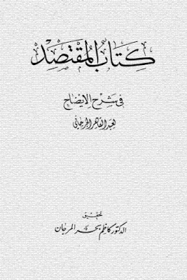 تحميل كتاب المقتصد في شرح الإيضاح - عبد القاهر الجرجاني