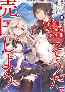 天才王子の赤字国家再生術 ~そうだ、売国しよう~ Tensai oji no Akaji Kokka Saiseijutsu Soda Baikoku Shiyo free download