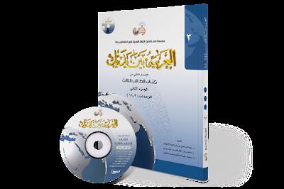 al-arabiyah baina yadaik jilid 3-2