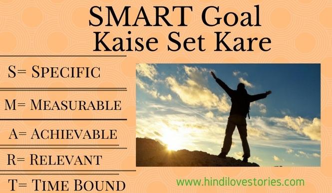smart goal kaise set kare