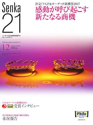 Senka21 2016年12月号 raw zip dl