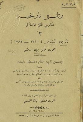 تاريخ الشام وفلسطين ولبنان - الخورى بريك , pdf