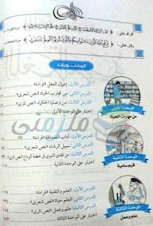 توزيع منهج اللغة العربية للصف الثاني الثانوي ترم أول 2017