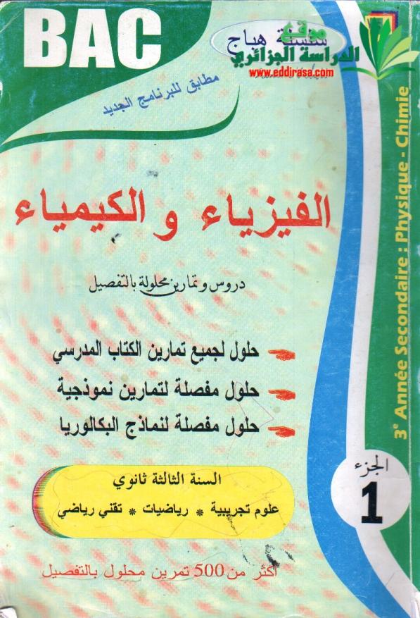 تحميل حلول تمارين كتاب الرياضيات للسنة الثالثة متوسط pdf