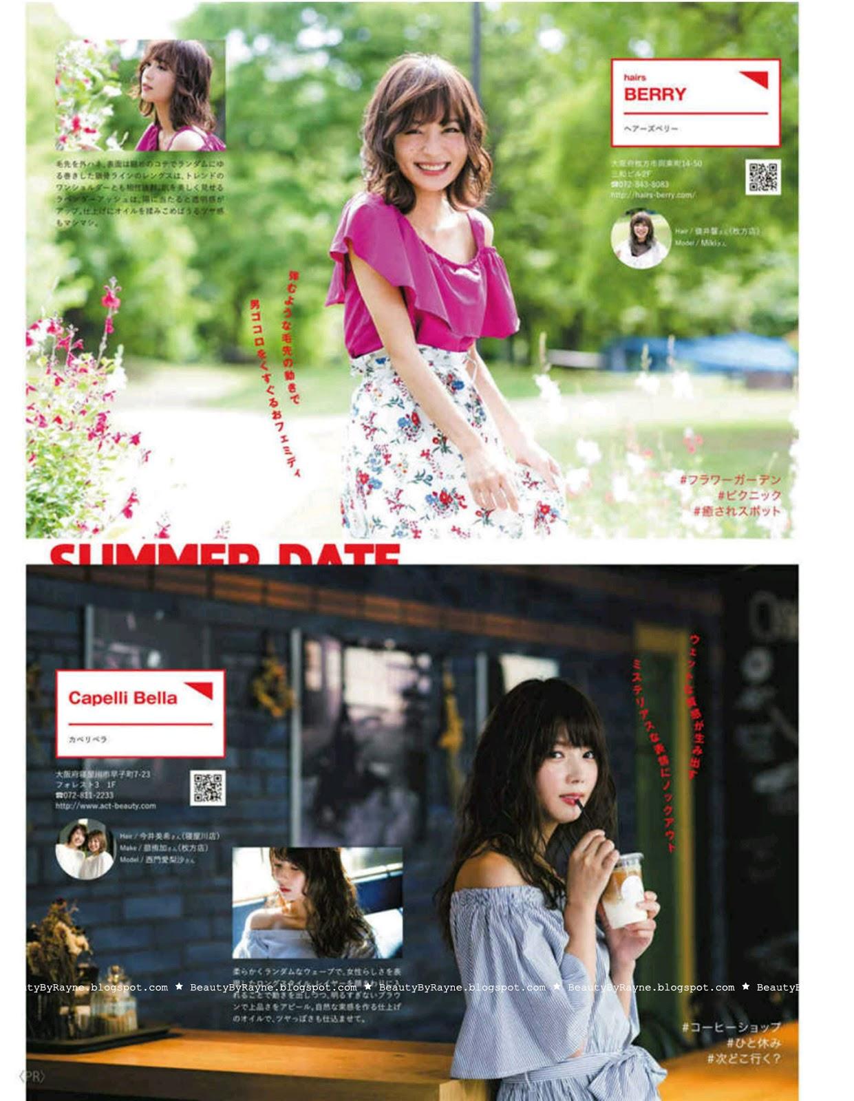 Ar August 2018 Issue, Free Japanese Fashion Magazine Scans