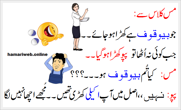 funny pic for fb in urdu labzada wallpaper