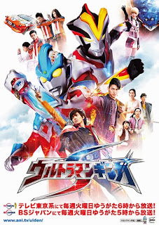 Ultraman Ginga S Episode 01-16 [END] MP4 Subtitle Indonesia