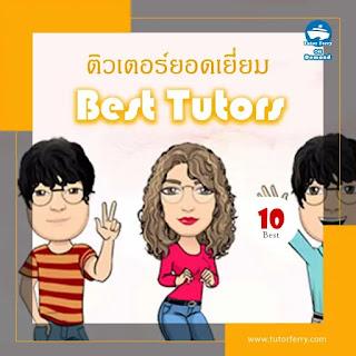 ครูสอนพิเศษภาษาไทยในพิษณุโลก