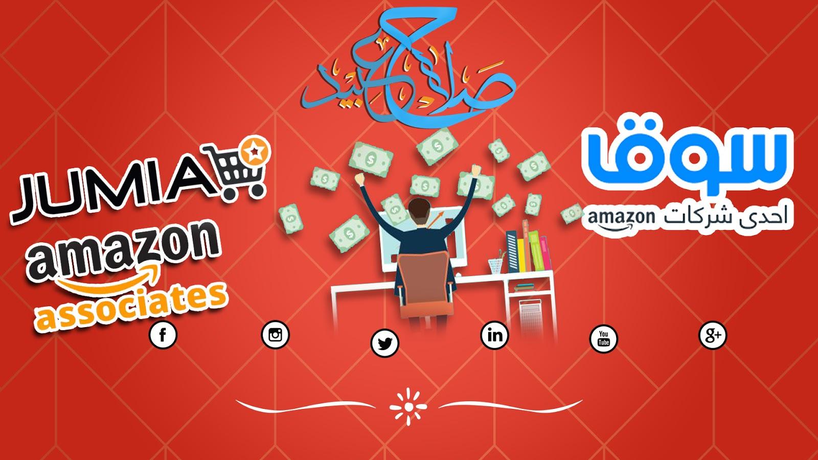 aa341b28f الدليل الشامل للربح عن طريق التسويق بالعمولة . - مدونة صلاح عبيد