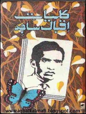 Kuliyyat e Iqbal Sajid By Jawaz Jafri Urdu Poetry