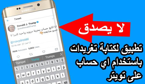 تطبيق Fake Tweets لكتابة تغريدات مزيفة باستخدام حساب اي شخص