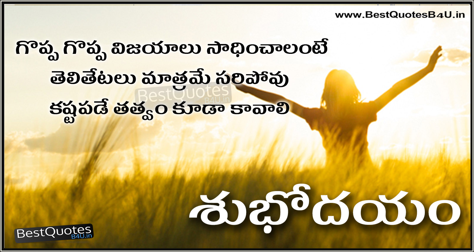 Beautiful Telugu Good Morning Greetings With Nice Thoughts Good