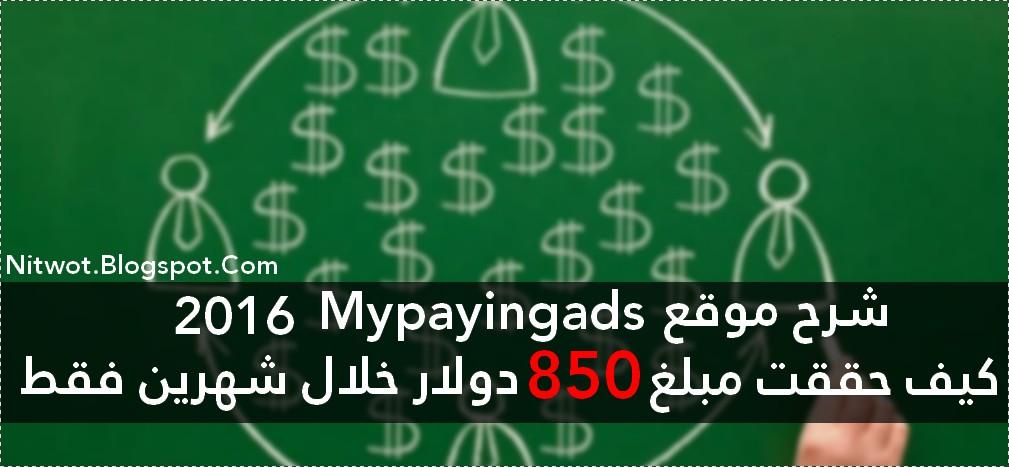 شرح موقع Mypayingads 2016