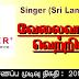 Vacancy In Singer (Sri lanka ) PLC