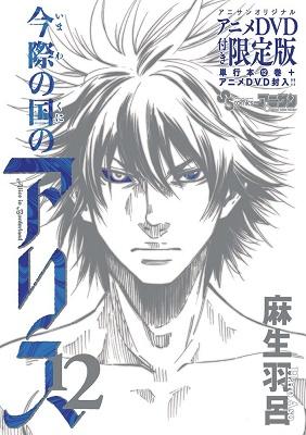 Imawa no Kuni no Alice (OVA) 3/3 [HD/VL][Sub Esp][MEGA-USERSCLOUD]
