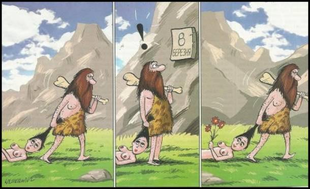 Древній чоловік тягне за коси свою жінку. Побачив, що зараз 8 Березня, подарував три квітки і потягнув далі