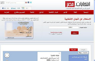 موقع اللجنة العليا للانتخابات