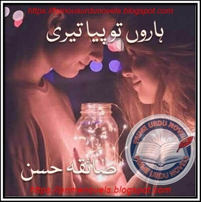 Free download Haron tu piya teri novel by Saiqa Hassan Verik Part 2 pdf