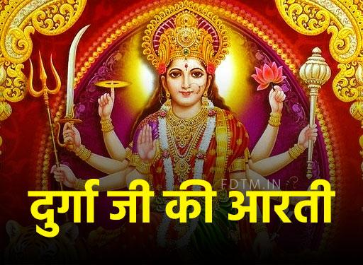 durga aarti in hindi