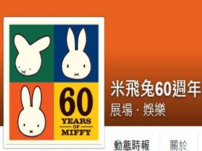 米飛兔60週年特展