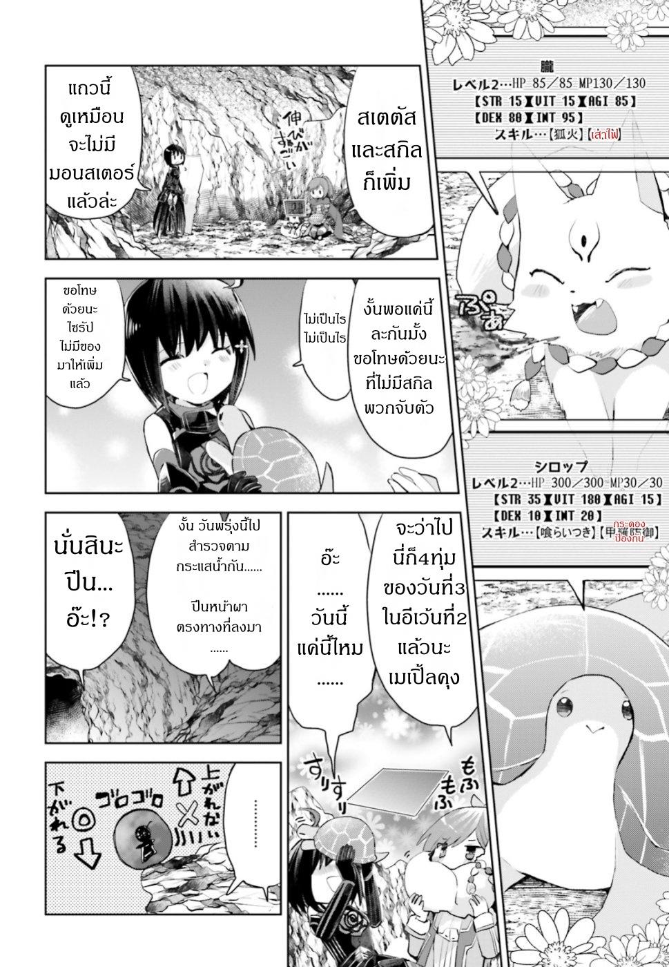 อ่านการ์ตูน Itai no wa Iya nanode Bogyo-Ryoku ni Kyokufuri Shitai to Omoimasu ตอนที่ 13 หน้าที่ 14