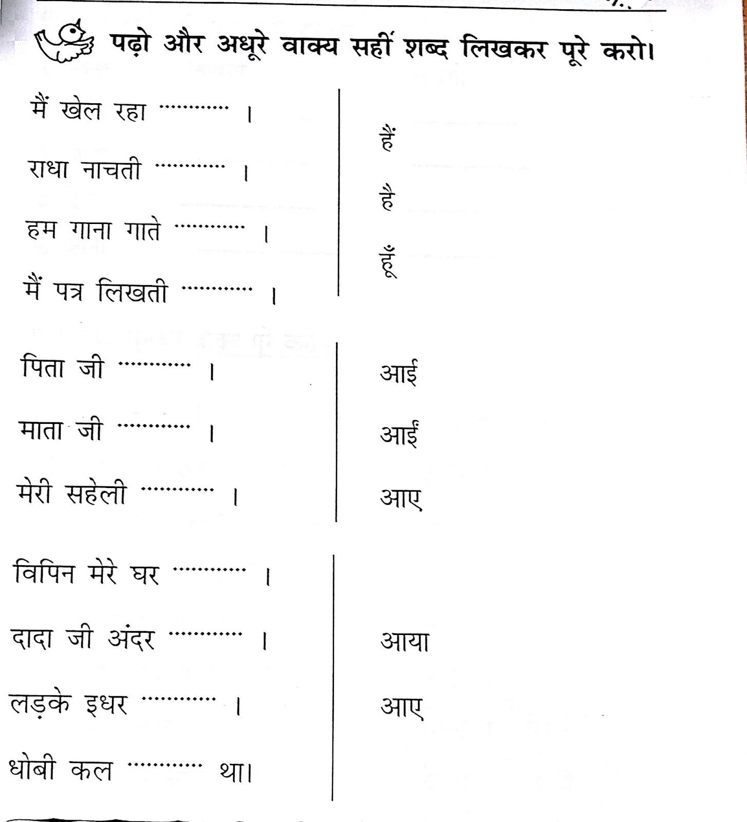 Worksheet On Kaal In Hindi