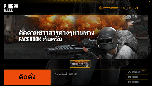 Cara Download Game PUBG Lite PC Open Beta Tanpa VPN Tapi Dengan Free Proxy Servers