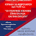 Πολιτική εκδήλωση της Λαϊκής Ενότητας (ΛΑΕ) Νέας Σμύρνης, με τον Νίκο Χουντή