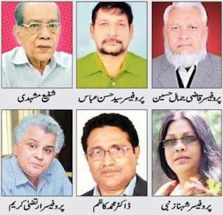 ghalib-awards-2017