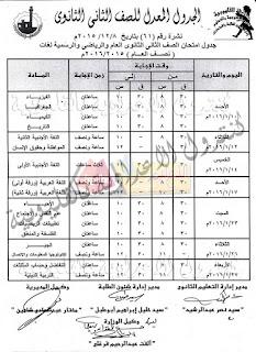 جدول الشهادة الاعدادية في القليوبية ترم اول بتاريخ 18 ديسمبر 2015 المنهاج المصري 9-7.jpg