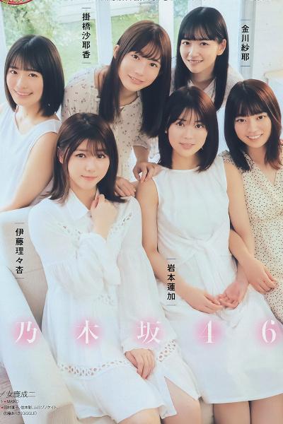 Nogizaka46 乃木坂46, Young Magazine 2020 No.04-05 (ヤングマガジン 2020年4-5号)
