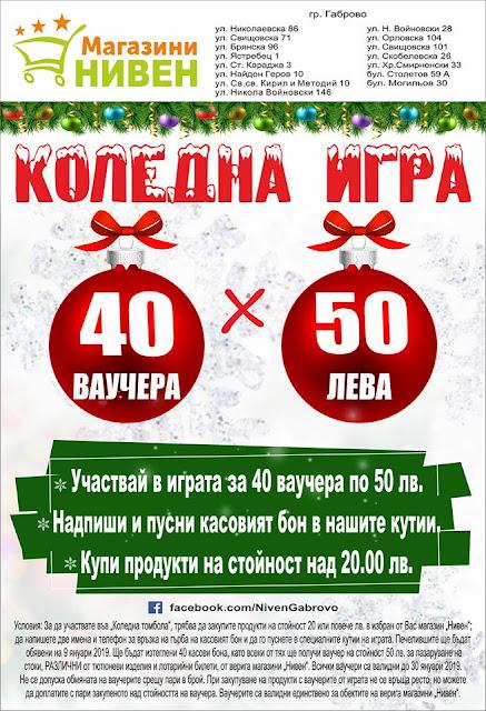 нивен Коледна томбола-игра с награди 40 ваучера за пазаруване на стойност 50 лв
