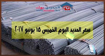متوسط سعر الحديد في جميع المصانع المصرية اليوم الخميس 15 يونيو 2017