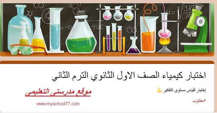 امتحان الكترونى كيمياء اولى ثانوى ترم ثانى 2020