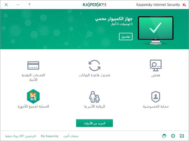 تحميل برنامج كاسبر سكاي انترنت سكيورتي 2018 للكمبيوتر