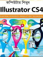 Adobe Illustrator CS4 Bangla Tutorial Ebook